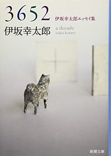 3652: 伊坂幸太郎エッセイ集 (新潮文庫)
