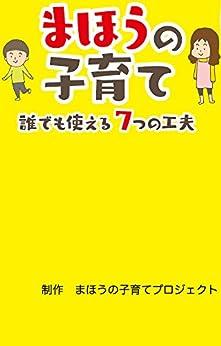 [まほうの子育てプロジェクト, 飯島尚高]のまほうの子育て〜誰でもできる工夫〜: 誰でも使える工夫