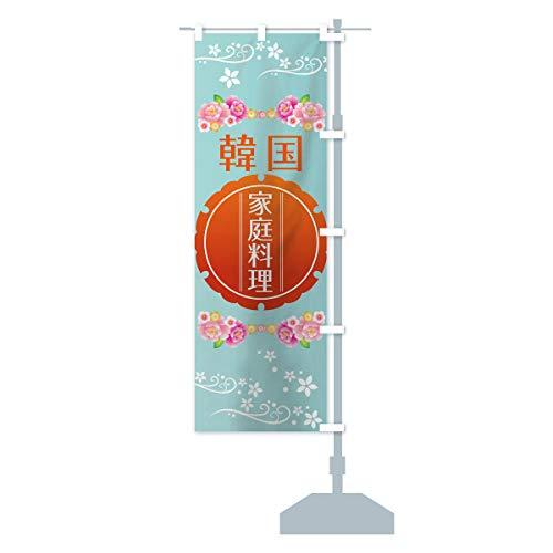 韓国家庭料理 のぼり旗 サイズ選べます(ショート60x150cm 右チチ)