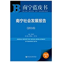 南宁蓝皮书:南宁社会发展报告(2016)