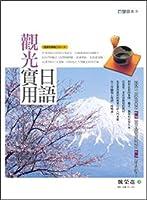 觀光實用日語(隨書附贈聽力CD一片)