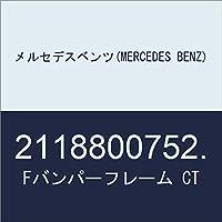 メルセデスベンツ(MERCEDES BENZ) Fバンパーフレーム CT 2118800752.