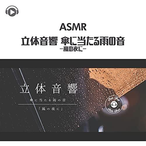 Mofumogu feat. ASMR by ABC & ALL BGM CHANNEL