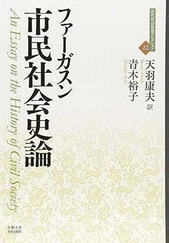 市民社会史論 (近代社会思想コレクション)