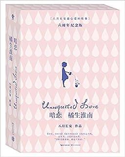 FENGFREE - 2pcs Chinese popular love novel- Unrequited love ju sheng huai nan by ba yeu chang an/youth literature textbook...