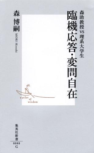 臨機応答・変問自在 ―森助教授vs理系大学生― (集英社新書)
