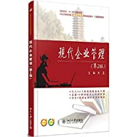 Modern Enterprise Management (2nd Edition)(Chinese Edition)