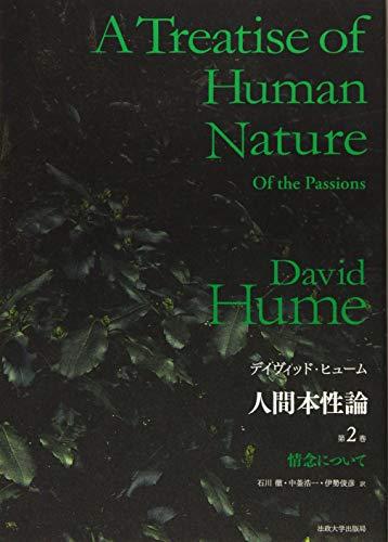 人間本性論 第2巻 〈普及版〉:情念について
