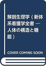 解剖生理学 (新体系看護学全書 ―人体の構造と機能)