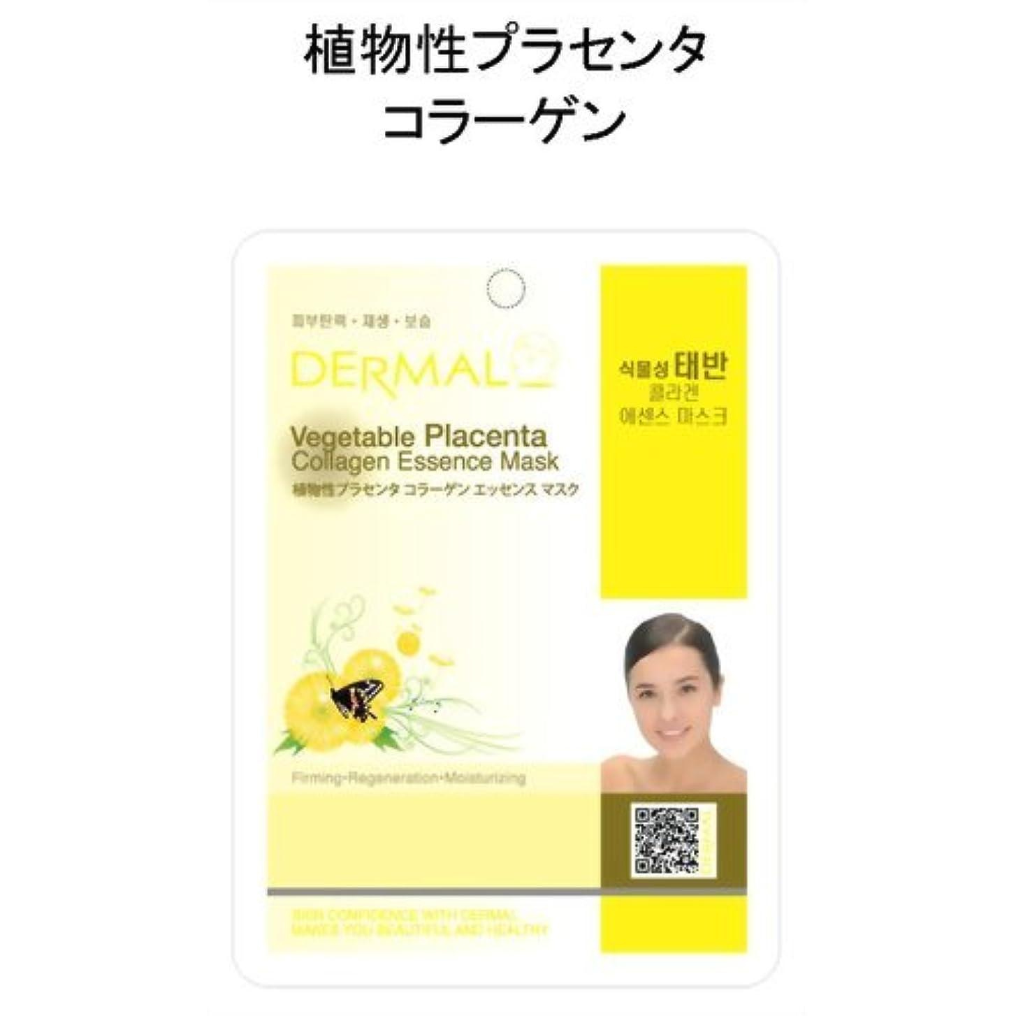 開いたメトロポリタン特許新DERMAL ダーマル シートマスク 植物プラセンタコラーゲン 人気韓国パック