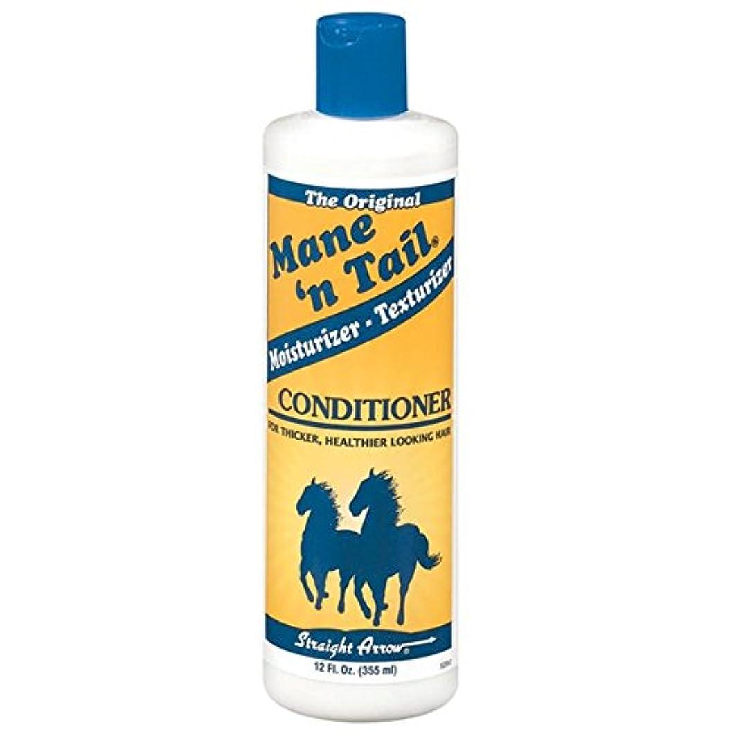 肌寒いつまずく蒸し器Mane 'n Tail Mane 'n Tail Conditioner 355ml - たてがみ「尾のたてがみ」尾コンディショナー355ミリリットル [並行輸入品]