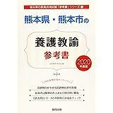 熊本県・熊本市の養護教諭参考書 2020年度版 (熊本県の教員採用試験「参考書」シリーズ)