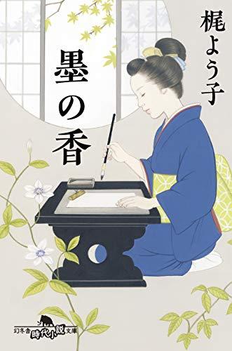 墨の香 (幻冬舎時代小説文庫)