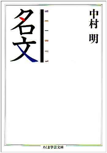 名文 (ちくま学芸文庫)