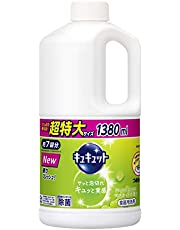 【大容量】キュキュット 食器用洗剤 マスカットの香り 詰め替え 1380ml
