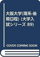 大阪大学(理系-後期日程) (大学入試シリーズ 89)