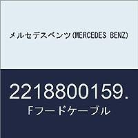 メルセデスベンツ(MERCEDES BENZ) Fフードケーブル 2218800159.
