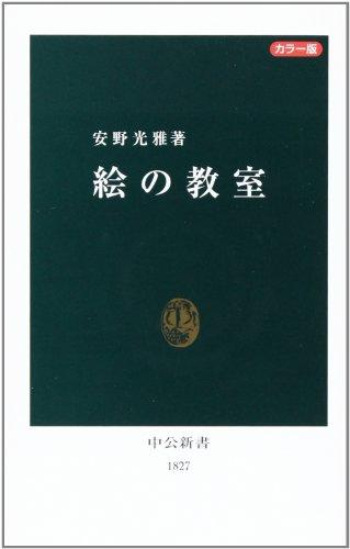 カラー版 絵の教室 (中公新書)