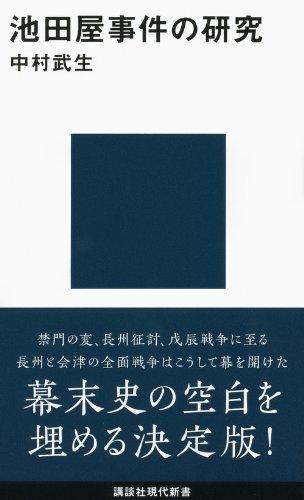 池田屋事件の研究 (講談社現代新書)