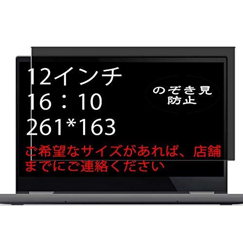 """VacFun Antiespias Protector de Pantalla, compatible con 12"""" 16:10 (1280x800/1440x900/1680x1050/1920x1200/2560x1600) Tablet Laptop Monitor, Screen Protector (Not Cristal Templado Funda Carcasa)"""