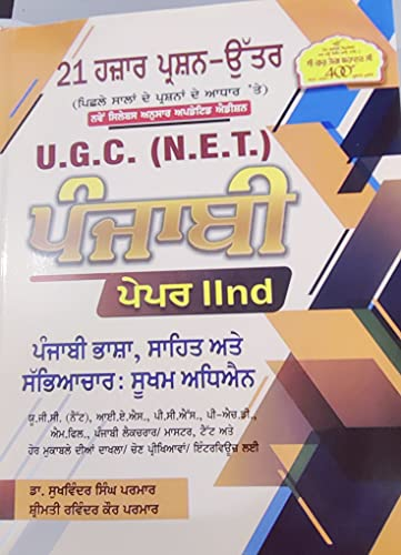 PNJABI BHASHA SAHITYA ATE SABHAYACHAR U.G.C PUNJABI