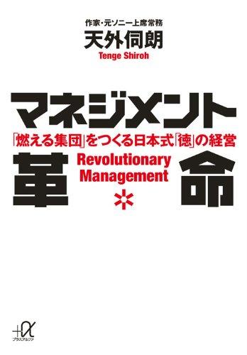 マネジメント革命 -「燃える集団」をつくる日本式「徳」の経営 (講談社+α文庫)の詳細を見る