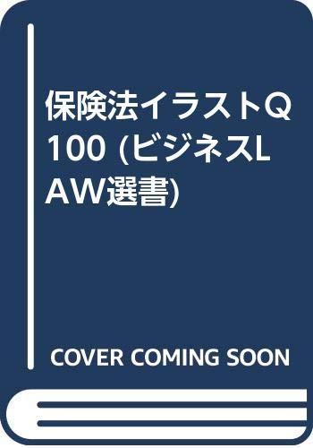 保険法イラストQ100 (ビジネスLAW選書)