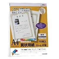 山櫻 賞状用紙 A4タテ型 クリーム YME322-10A4T (レーザー&IJ兼用) 10枚