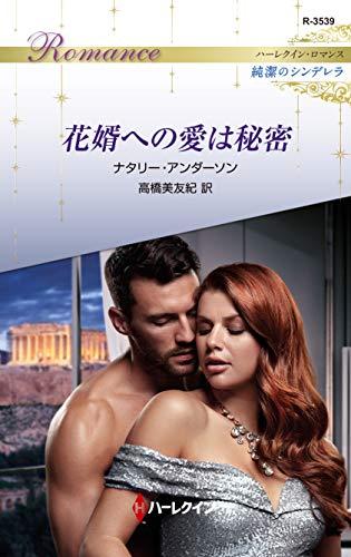 花婿への愛は秘密 ハーレクイン・ロマンス~純潔のシンデレラ~