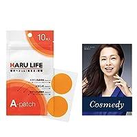 貼るライフ A-patch +メーカー限定パンフレット [βカロチン ビタミンC誘導体/美容成分配合] うるおう ボディ用 美容パッチ 保湿 乾燥 (10枚/2枚×5シート)