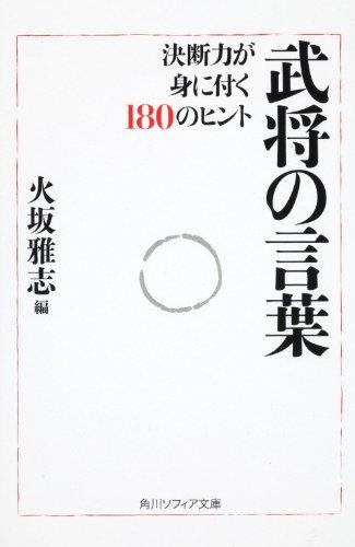 武将の言葉 決断力が身に付く180のヒント (角川ソフィア文庫)の詳細を見る