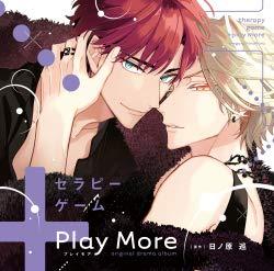 「セラピーゲーム+Play More」ドラマCD