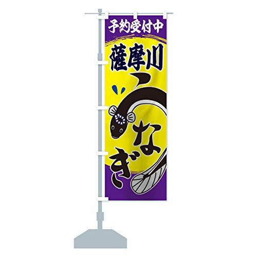薩摩川内のうなぎ のぼり旗(レギュラー60x180cm 左チチ 標準)