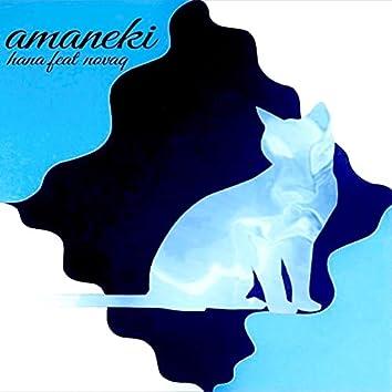 amaneki (feat. NOVAQ)