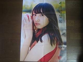ポスター 渡辺梨加 欅坂46