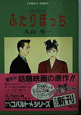 ふ・た・り・ぼ・っ・ち (集英社文庫―コバルトシリーズ)