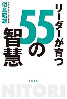 [似鳥 昭雄]のリーダーが育つ55の智慧 (角川書店単行本)