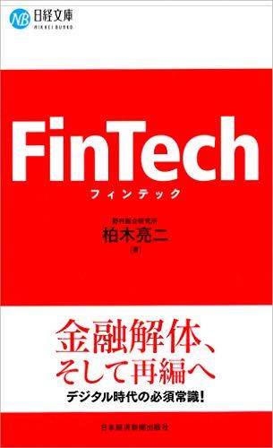 フィンテック (日経文庫)