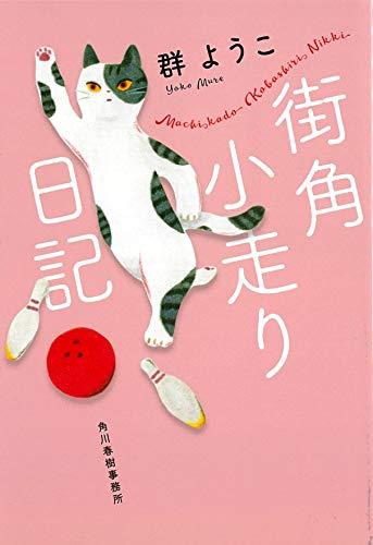 街角小走り日記 (ハルキ文庫)