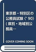 東京都・特別区の公務員試験〈'90〉 (県別・地域別公務員試験対策)