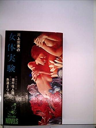 女体実験―宗薫コレクション〈1〉 (ベストロマン文庫)