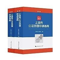 全新正版 上海市公证办理申请指南 上海市公证协会 上海人民出版社 9787208151970缘为书来图书专营店