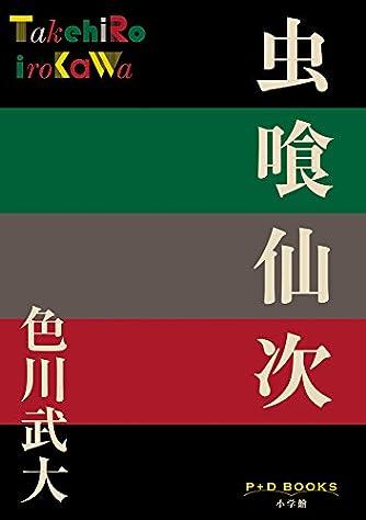 虫喰仙次 (P+D BOOKS)