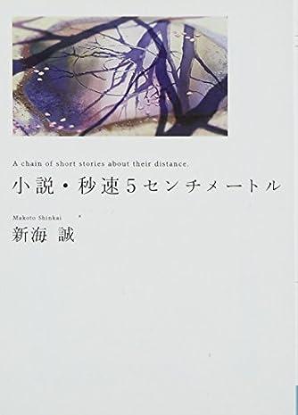 小説・秒速5センチメートル (文庫ダ・ヴィンチ)