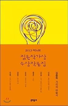Paperback 2013 Jei 4 Hwoi Jeoleun Jaggasang Susang Jagpumjib (Korean Edition) [Korean] Book