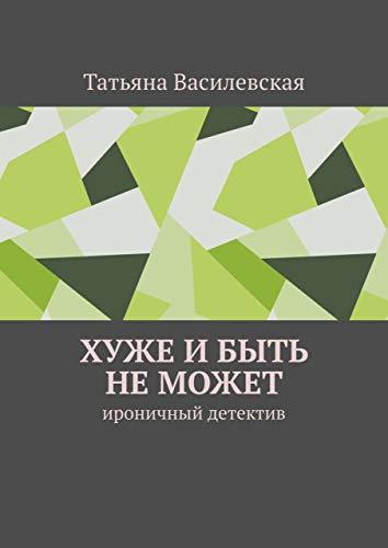 Хуже и быть не может: Ироничный детектив (Russian Edition)