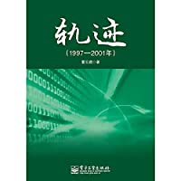 Trajectory ( 1997-2001 )(Chinese Edition)