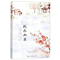Beauty of Daily Life (Essays of Jian Er) (Chinese Edition)