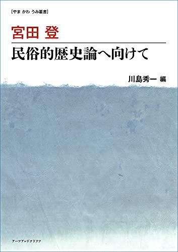 宮田登 民俗的歴史論へ向けて (やまかわうみ叢書)