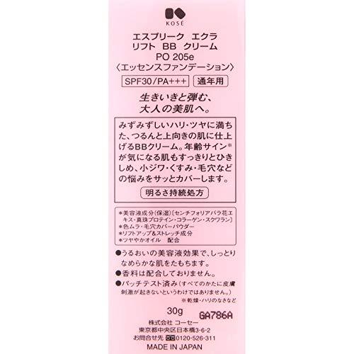 エスプリークエクラリフトBBクリームPO205eピンクオークル30g